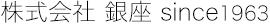 株式会社銀座since0963